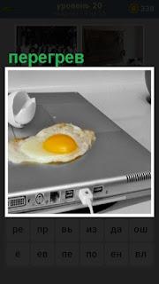 перегрев ноутбука и в результате на нем жарят яичницу
