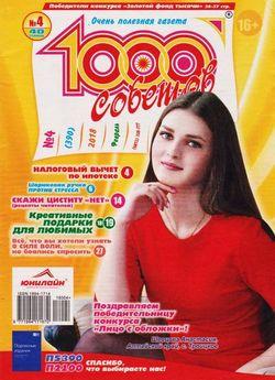 Читать онлайн журнал 1000 советов (№4 февраль 2018) или скачать журнал бесплатно