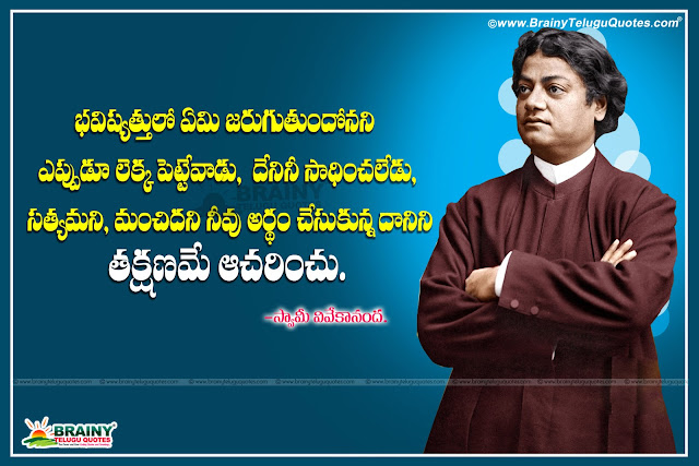 Here is Vivekananda Inspirational quotes, Vivekananda images, Golden words from Swami Vivekananda, Nice Motivational Quotes from Swami Vivekananda, Great thoughts from Swami Vivekananda,Vivekananda Life Quotes in Telugu,Vivekananda Motivational Quotes in Telugu, Vivekananda Inspiration Quotes in Telugu, Vivekananda HD Wallpapers, Vivekananda Images,VivekanandaThoughts and Sayings in Telugu, Vivekananda Photos, Vivekananda Wallpapers,Vivekananda Telugu Quotes and Sayings and more available here.