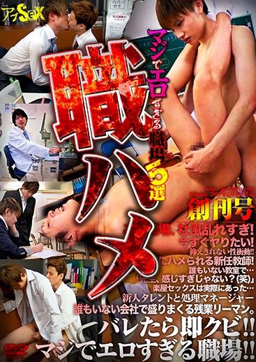 Sex While You Work 職ハメ -マジでエロすぎる職場5選-