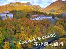 2019年北海道東北紅葉現況表(12月2日更新)