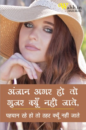 thahar=-kyu-nahi-jate