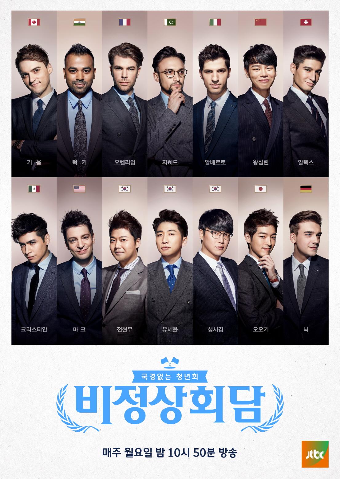 Study Korean with 'Abnormal Summit' | Korea Blog