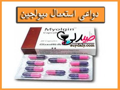 دواعي استعمال دواء ميولجين كبسولات Myolgin Capsules باسط للعضلات والشد العضلي