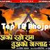 Tujhko Rakhe Ram Tujhko Allah Rakhe Bhojpuri Movie New Poster Feat Dinesh Lal Yadav 'Nirahua', Amrapali Dubey