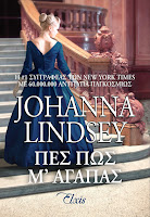 http://www.culture21century.gr/2016/07/afierwma-vivlia-johanna-lindsey-malory-anderson-family-part2.html