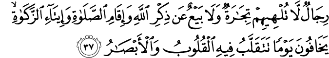 Surat An Nur ayat 37
