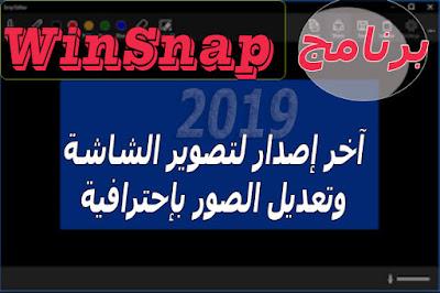 برنامج WinSnap آخر إصدار لتصوير الشاشة وتعديل الصور بإحترافية