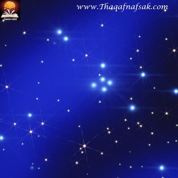 مرشد نجوم السماء ثقف نفسك
