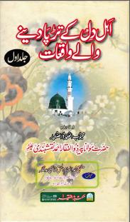 Ahle Dil Ke Tarpa Dene Walay Waqiat Free PDF Urdu Books
