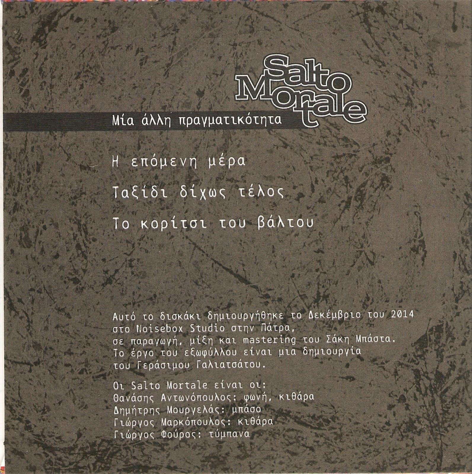 SALTO MORTALE - Μία άλλη πραγματικότητα_back