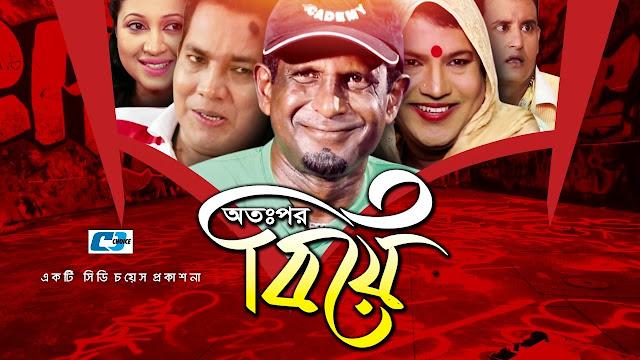 Otopor Biye (2016) Bangla Comedy Natok Hasan Masud and Nafiza