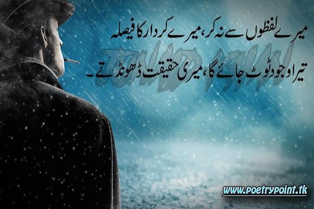 """Urdu Attitude poetry"""" mere lafzo se na kr,mere kirdar ka faisla""""// urdu poetry // deep poetry"""
