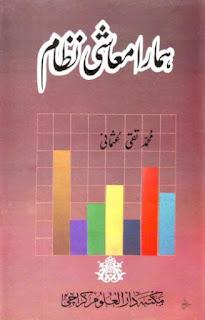 Hamara Muashi Nizam By Shaykh Mufti Taqi Usmani