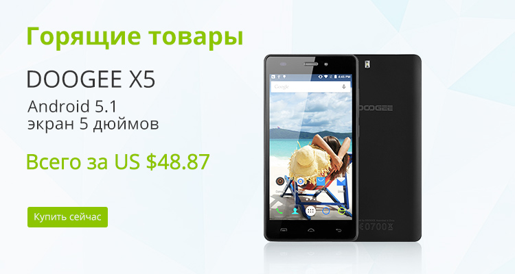 Doogee X5 с Android по лучшей цене