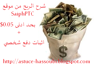 العملاق  SaiphPTC بحد ادنى 0.05$+اثبات دفع شخصي