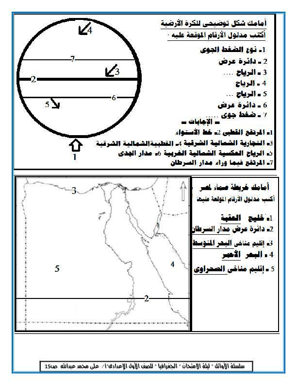 ملخص جغرافيا كامل للصف الاول الاعدادى الترم الثانى 2018 روعة 15