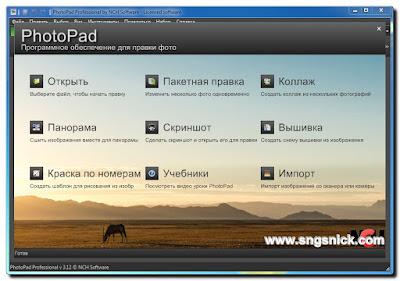 PhotoPad Image Editor Pro 3.12 - Вид при запуске