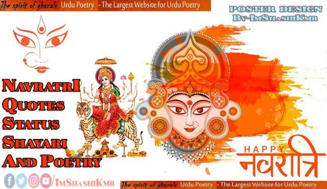 Navratri Shayari 2019 (नवरात्रि की हार्दिक शुभकामनाएं देने के लिए नवरात्रि शायरी)