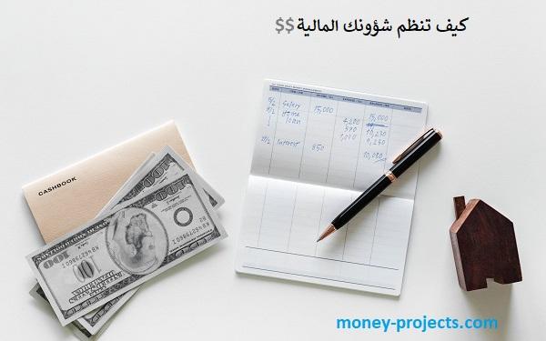 طريقة تنظيم شؤونك المالية