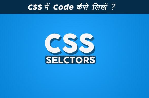 CSS Selectors in Hindi -webinhindi.com