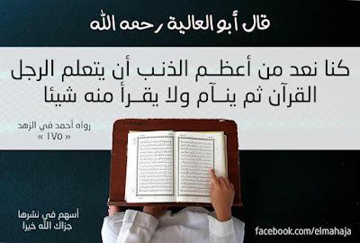 كنا نعد من اعظم الذنب ان يتعلم الرجل القرآن ثم ينام ولا يقرأ منه شيئا