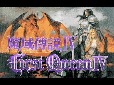【Dos】魔域傳說4,結合角色扮演RPG的策略遊戲!