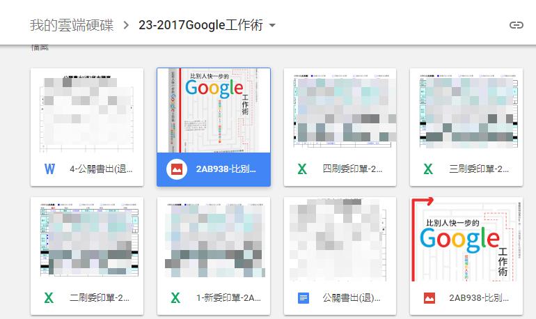 Google 雲端硬碟整理檔案密技!複製檔案資料夾「分身」實測