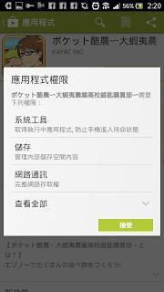 Google Play 日本