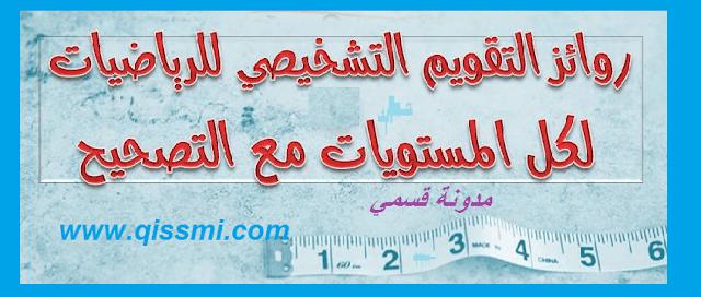 التقويم التشخيصي الرياضيات مستوى ابتدائي