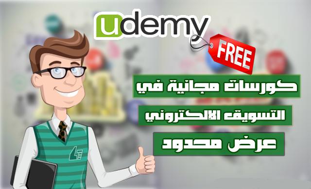 سارع بالحصول على 5 كورسات مدفوعة في التسويق الإلكتروني يزيد ثمنها عن 100 دولار مجانا ( عرض محدود ),5 ,كورسات مدفوعة,التسويق الإلكتروني ,عرض محدود,الكورس,دورة التسويق الالكتروني,دبلومة التسويق,دبلومة تسويق معتمدة,دبلومة التسويق الالكترونى,دبلومة تسويق جامعة القاهرة,دبلوم أخصائي التسويق الإلكتروني المعتمد,دبلومة التسويق بالجامعة الامريكية,Marketing ,