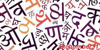 भाषा और व्याकरण