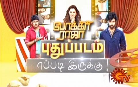 Watch Pudhu Padangal Eppadi Irukku Special Show 06th March 2016 Sun TV 06-03-2016 Full Program Show Youtube HD Watch Online Free Download