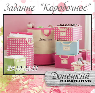 http://scrapclub-donetsk.blogspot.ru/2016/10/blog-post_29.html