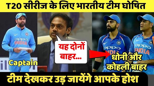 India T20 Team Announced Against West indies
