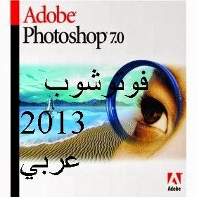 تحميل فوتوشوب عربي كامل