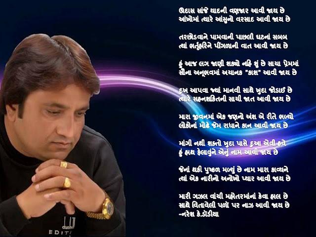 Udas Sanje Yaad Ni Vanzar Avi Jai Che Gujarati Gazal By Naresh K. Dodia