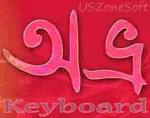 Avro Keyboard download