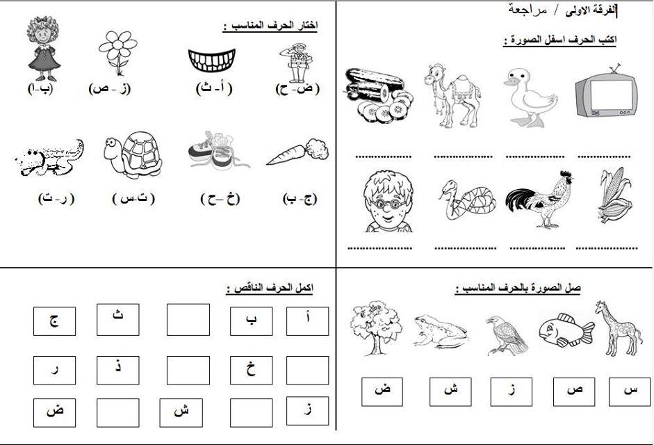 تدريبات على الحروف العربية للاطفال الموقع التعليمي Ademweb Com