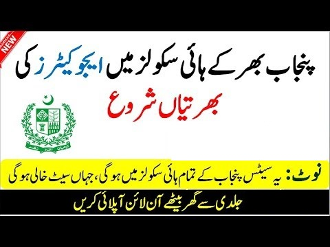 PPSC Jobs For Secondary School Teacher and Others 2020 Online Apply
