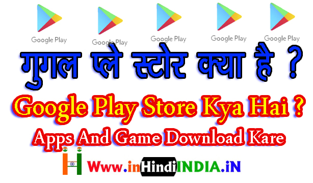 Google Play Store Kya Game and Application Kaise Download Kare in Hindi