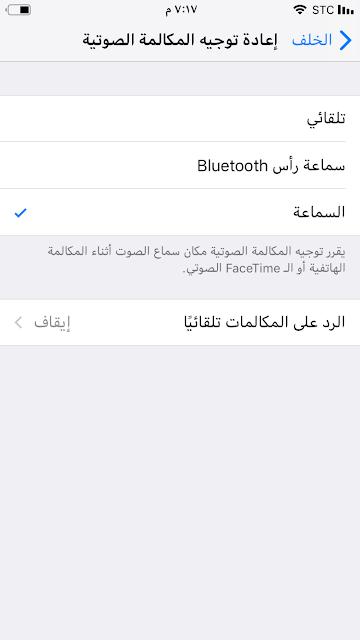 تعيين هاتف iPhone للرد على المكالمات عبر مكبر الصوت speaker تلقائياً