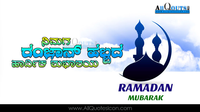 Best-Ramadan-Wishes-Greetings-Pictures-Whatsapp-DP-Facebook-Images-Kannada-Quotes-Images-Wallpapers-Posters-pictures-Free