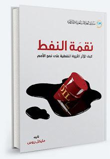 تحميل كتاب نقمة النفط PDF كيف تؤثر الثروة النفطية على نمو الأمم