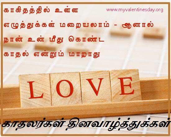 Happy Lovers Day Photos