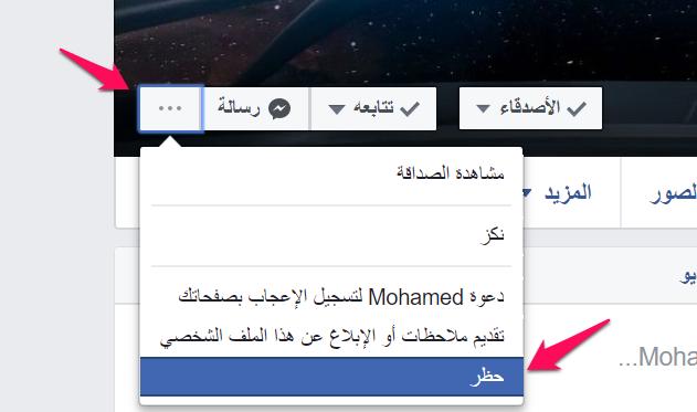 حظر الأشخاص على فيسبوك