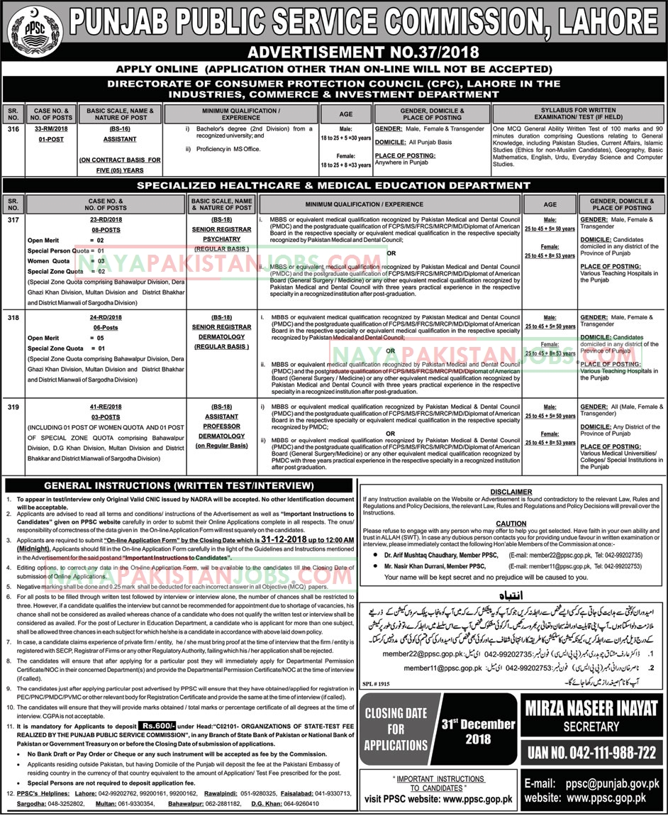 PPSC Jobs Dec 2018, Latest Vacancies Announced in PPSC.GOP.PK Punjab Public Service Commission PPSC 16 December 2018 - Naya Pakistan