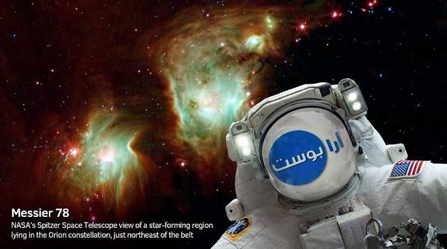تطبيقٌ جديدٌ من ناسا لأخذ سيلفي مع أروع السُّدم !