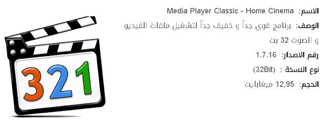 تحميل مشغل الفيديو الاصدارة 32 بت Media Player Classic - Home Cinema