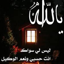 Doa Untuk Putera dan Puteri Generasi Islam